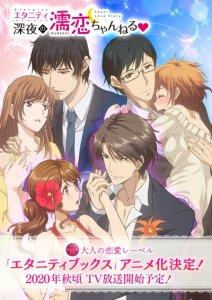 Eternity: Shinya no Nurekoi Channel / Вечность: История сладкой любви [Без ТВ цензуры*]