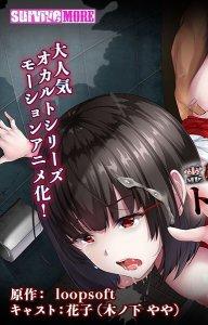 Reikan Shoujo Gaiden Toilet no Hanako-san vs Kukkyou Taimashi Akuochi Manko The Motion Anime