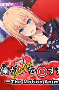 Ore ga Kanojo o Okasu Wake The Motion Anime