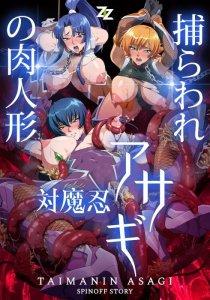 Taimanin Asagi Toraware no Niku Ningyou / Охотница на демонов Асаги Пленённая и превращённая в секс-куклу