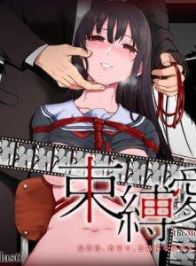 Sokubakuai ~Houkago, Kyoushitsu De, Muboubi Na Yuutousei O, Muriyari Okasu~ The Motion Anime 1+2